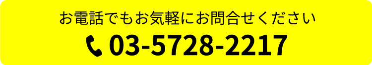 03-5728-2217
