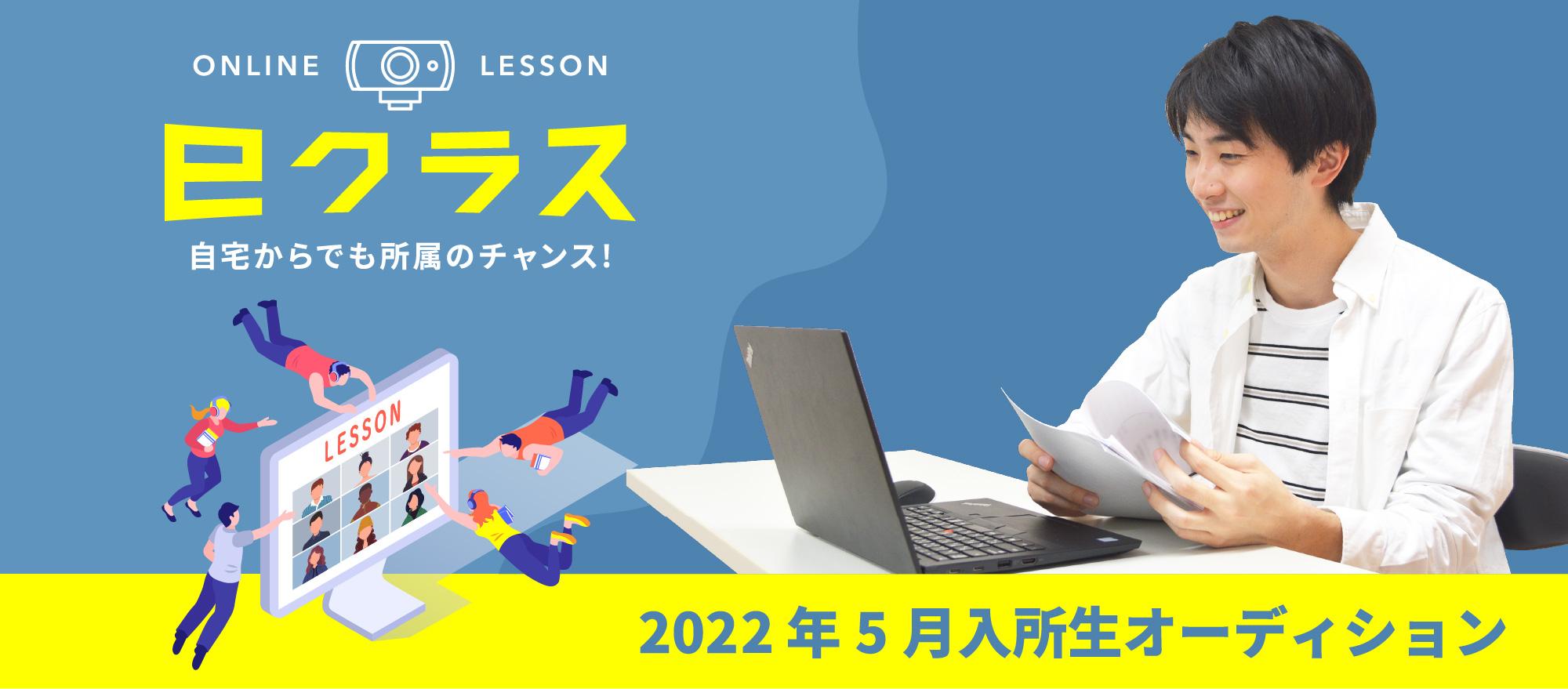 自宅からでも所属のチャンス!2021年5月入所生オーディション開催