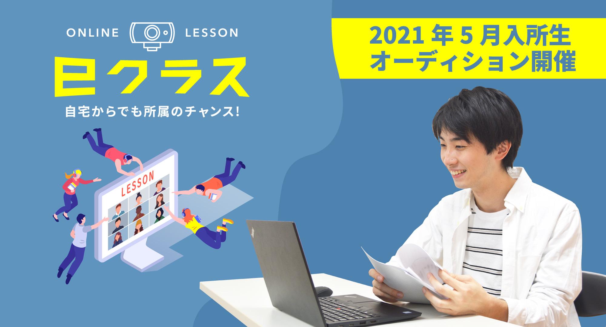オンラインレッスン・2021年5月入所生オーディション