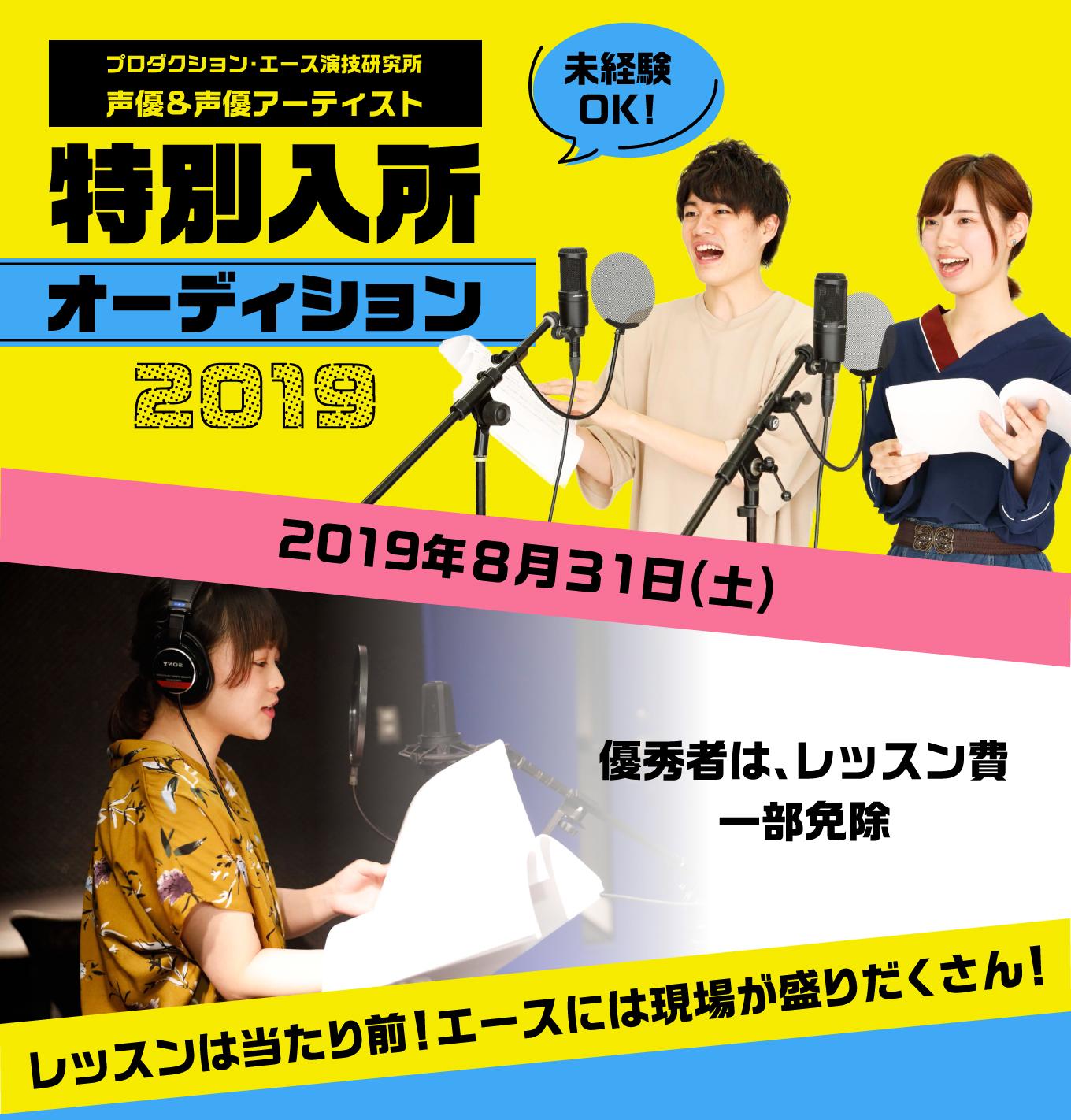 特別入所オーディション2019